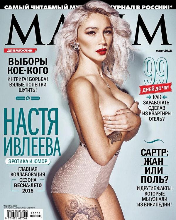 Анастасия Ивлиева MAXIM
