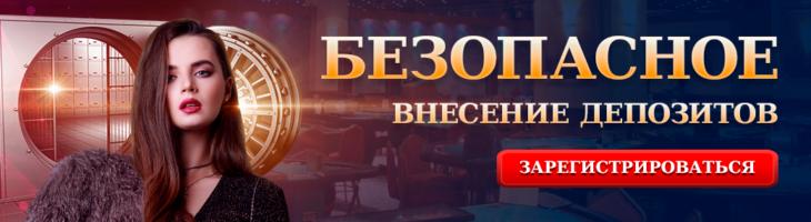 bezopasnii depositi kasino vylcanrussia