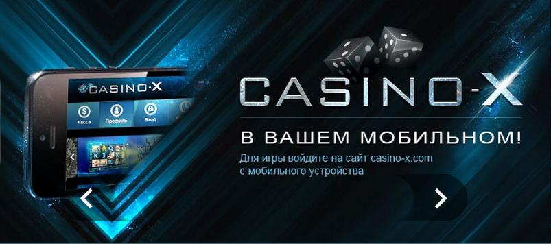 казино х мобильный сайт