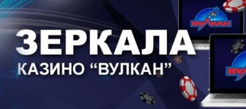 официальный сайт казино вулкан чемпион официальное зеркало