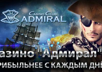 admiral igrat na rubli