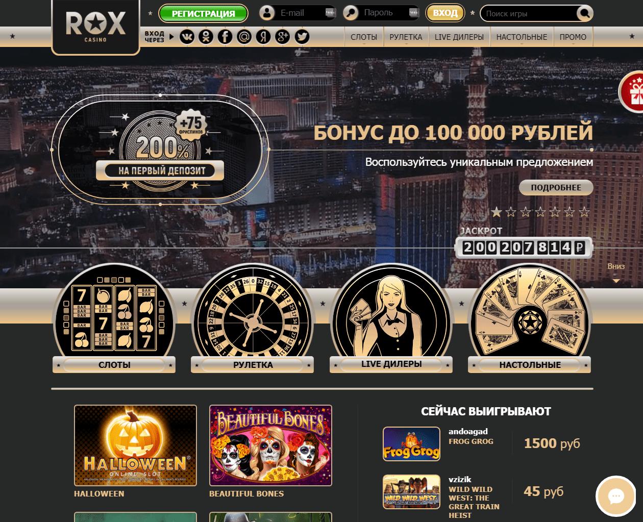 официальный сайт казино rox отзывы новичков