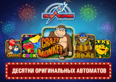 Игровые автоматы обезьянки онлайн бесплатно играть