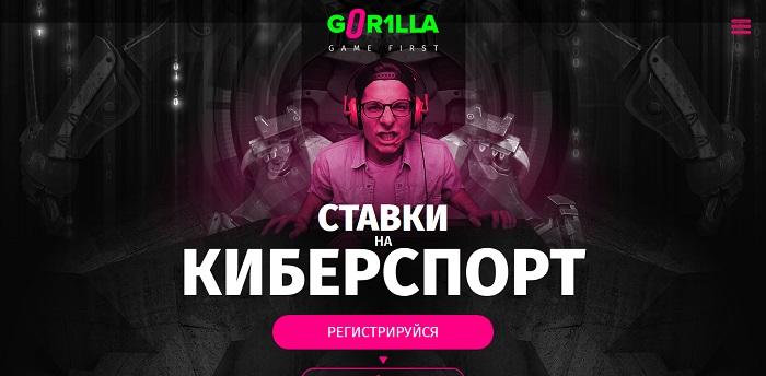 gorilla kibersport