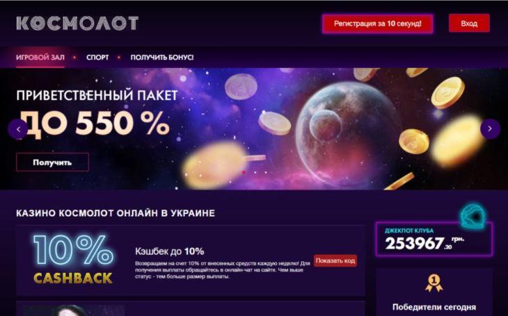 kazino kosmolot