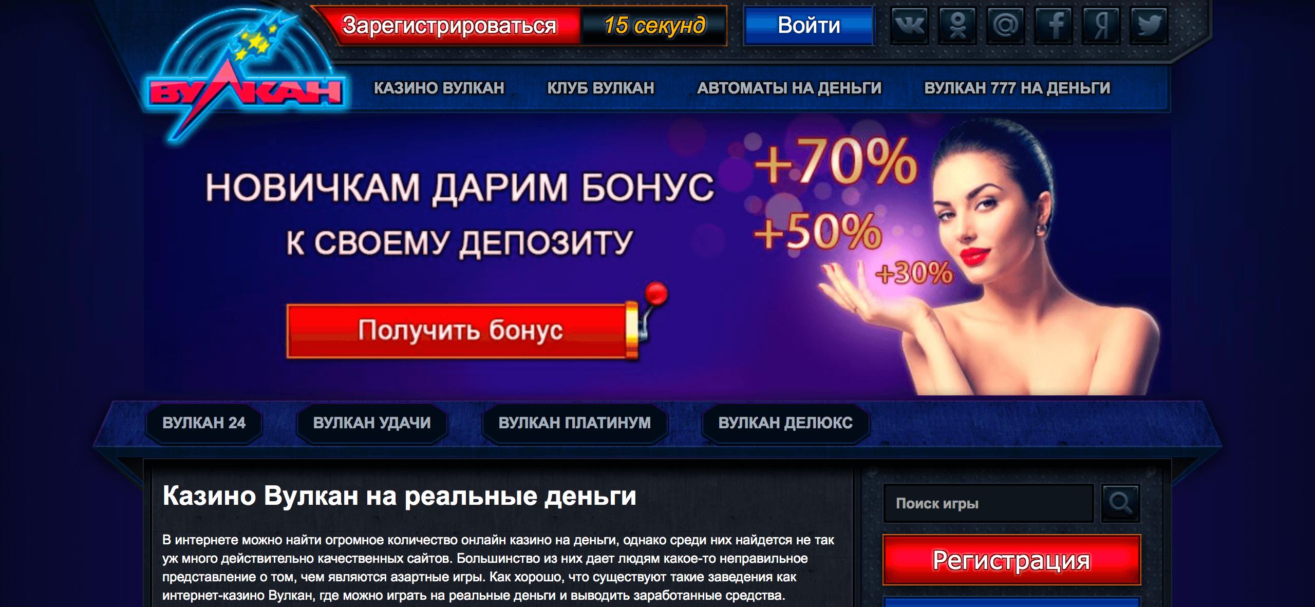 играть в казино Вулкан бесплатно